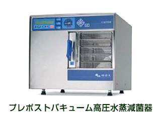 【画像】プレポストバキューム高圧水蒸減菌器
