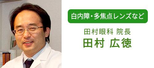 【画像】(白内障・眼瞼下垂など)田村眼科院長 田村広徳