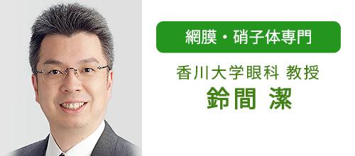 【画像】(網膜・硝子体専門)香川大学眼科 教授 鈴間 潔