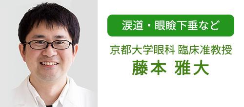 【画像】(涙道専門)京都大学眼科 非常勤講師 藤本 雅大