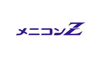 メニコン Z