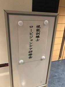 【画像】第一回ロービジョンケア研修会